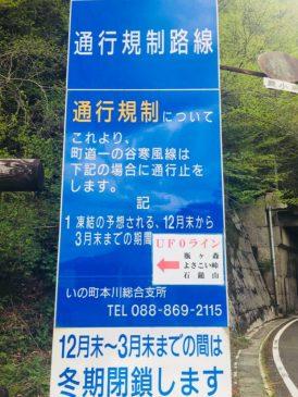 ufoラインの標識