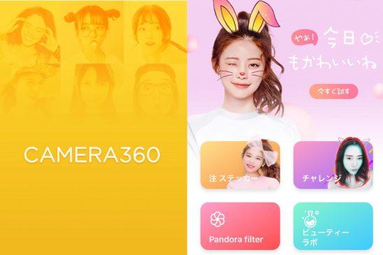 Camera360トップ画像
