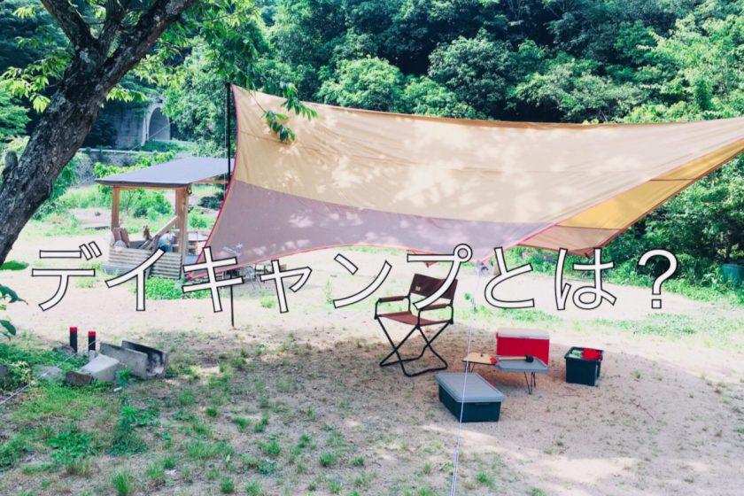 デイキャンプとは