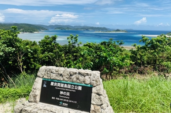 神の浜の看板