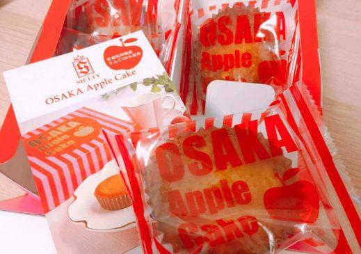 大阪アップルケーキ個包装